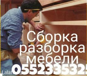 Сборка/разборка мебели. Быстро качественно аккуратно! в Бишкек