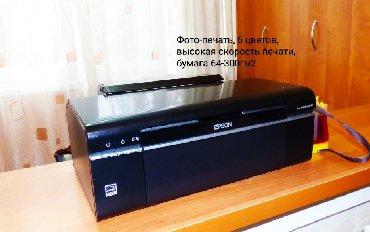 Новый, 6ти цветный фото-принтер Epson T50 в Бишкек