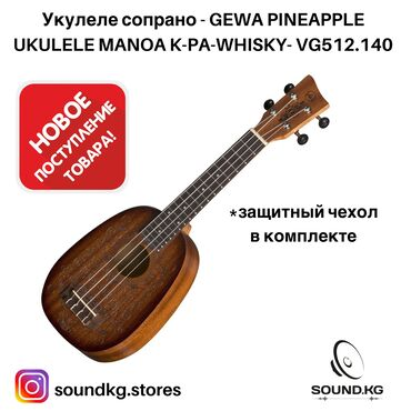 Укулеле сопрано - gewa pineapple ukulele manoa k-pa-whisky- vg512.140