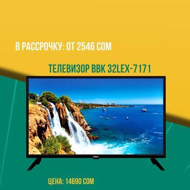 Купите телевизор в рассрочкуБез банка Без залогаБез справок Телевизор