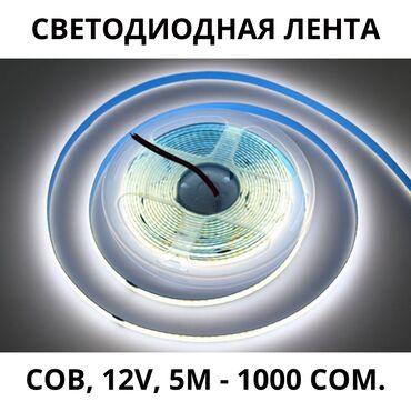 транспортерная лента бишкек in Кыргызстан | ДРУГИЕ ТОВАРЫ ДЛЯ ДОМА: Светодиодная лента COB (252 LED/m) IP20 предназначена для организации