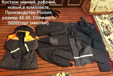 теплые шорты в Кыргызстан: Очень тёплый костюм. Новый. Подходит для работы зимой даже в горах. А