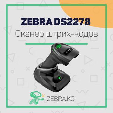 сканер canon canoscan lide 110 в Кыргызстан: Беспроводной сканер штрих-кодов Zebra DS2278 (1D, 2D, USB, Li-ion 2400