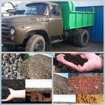 Песок Отсев щебень гравий камни чернозем перегной глина зил доставка в Бишкек