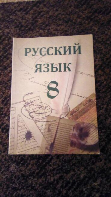 Rus dili kurslari ve qiymetleri - Азербайджан: Rus dili dərsliyi. Əla vəziyyətdə. Əhmədlidə