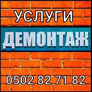квартира бишкек с подселением в Кыргызстан: Ищу работу демонтаж грузчики