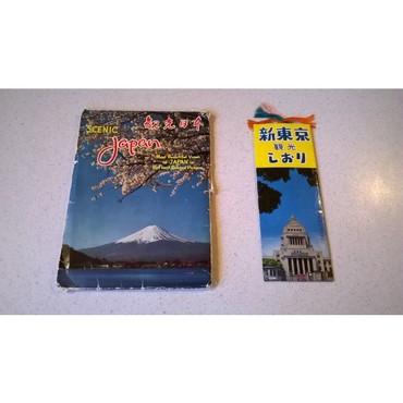 8 Καρτ Ποστάλ από Ιαπωνία + 4 σελιδοδείκτες δώρο