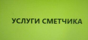 Дизайн, проектирование - Кыргызстан: Смета на строительство, Проектирование | Офисы, Квартиры, Дома