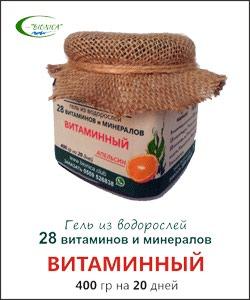 КОМПЛЕКС ВИТАМИНОВ и МИКРОЭЛЕМЕНТОВ в Бишкек