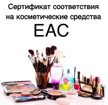 Сертификат Соответвия ЕАС в Бишкек
