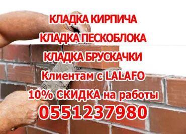 Кладка - Кыргызстан: Кладка пескоблока | Гарантия, Выравнивание, Демонтаж, Бесплатная консультация | Стаж Больше 6 лет опыта