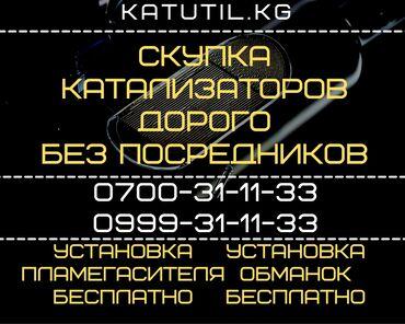 продать катализатор в бишкеке в Кыргызстан: Катализатор продать дорого Бишкек катализатор продать приём