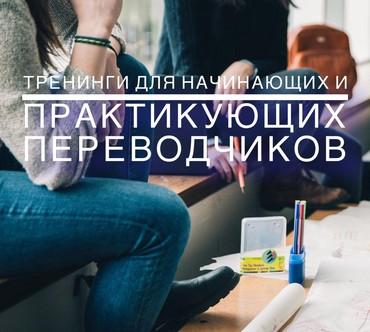 услуги переводчика в Кыргызстан: Приглашаем на повышение квалификации начинающих и практикующий
