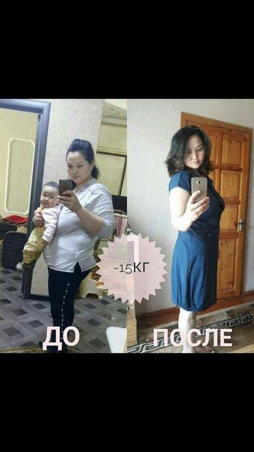 программа похудения  💎💎💎💎💎💎💎💎 гарантия  доведём до результата в Бишкек
