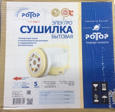 Электро сушилка для овощей  РОТОР  в Бишкек