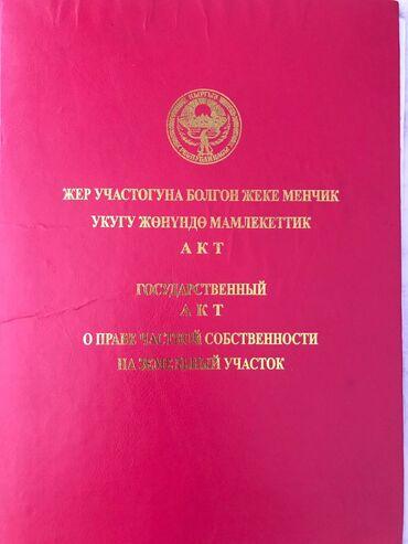 продам пескоструй в Кыргызстан: Продам Дом 60 кв. м, 4 комнаты