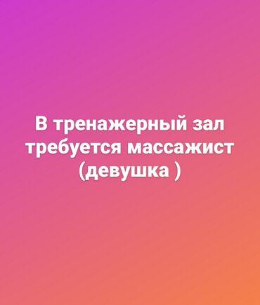 массаж с окончанием in Кыргызстан | МАССАЖ: Массажист. С опытом. Процент