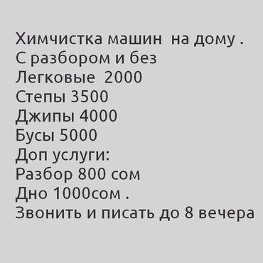 Услуги - Красная Речка: Автомойка   Химчистка