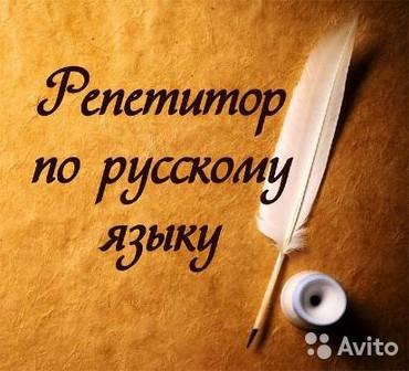 Репетитор по русскому языку. Обучаю в Бишкек