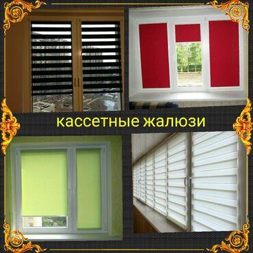 Декор для дома - Кыргызстан: Kасceтные рулонныe штoры (c напраbвляющими ) нa зakaз пo лучшим