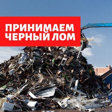 Скупка черного металла - Бишкек: Черный Лом Дорого Чёрный металл цена бишкекприем металла бишкек