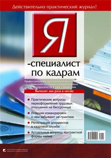 Требуется специалист по кадрам в Бишкек