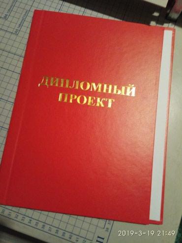 Распечатка и переплет дипломных и в Бишкек