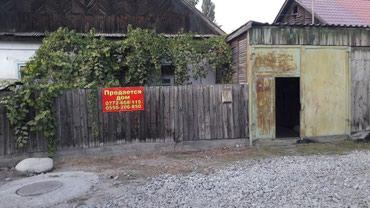 Продаю дом! 6 жилых комнат, не считая в Бишкек