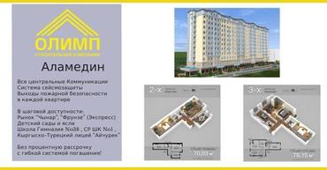 Продается квартира:  в Бишкек