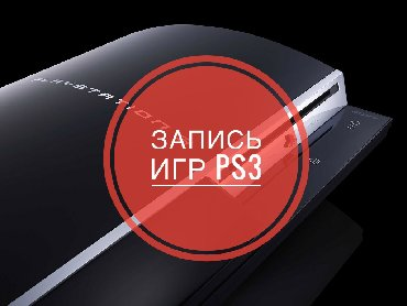 ps3 new games в Кыргызстан: Запись игр ps3