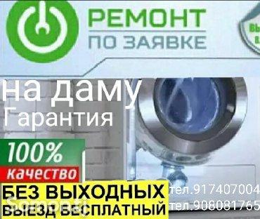 Ремонт стиральных машин автомат и водонагревателей в Душанбе