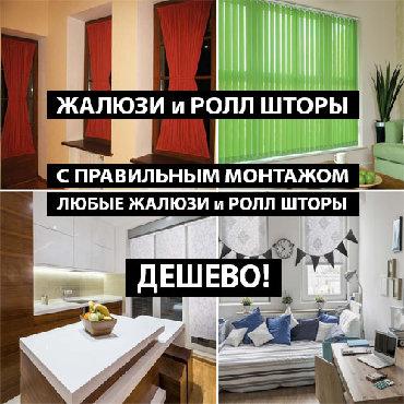 формы для изготовления ролл в Кыргызстан: Жалюзи и Ролл шторы, Изготовление от 1 дняИзготовление от 1 дня