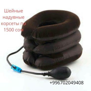 Как работает воротник для шеи в Бишкек