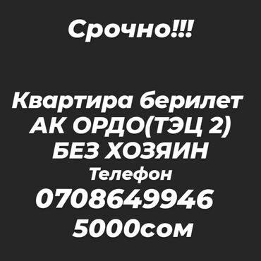 сдаю квартиру улан 2 в Кыргызстан: Сдаю квартиру  Без хозяин Жер там!!!
