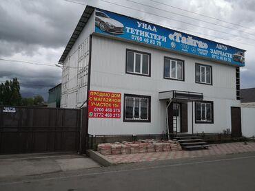 купить участок под автомойку в Кыргызстан: Продается дом, магазин. Удобен под бизнес. Центральная улица города