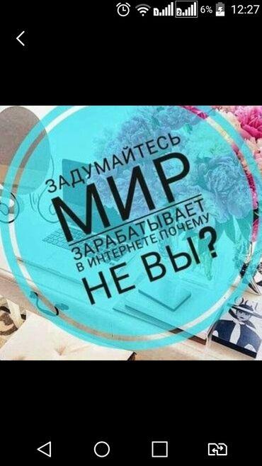 работа без опыта для девушек в Кыргызстан: Консультант сетевого маркетинга. Неполный рабочий день