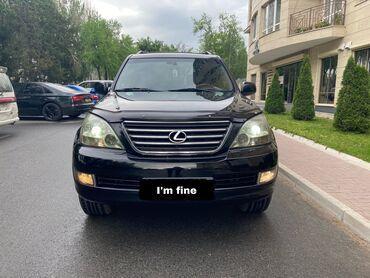 Транспорт - Кыргызстан: Lexus GX 4.7 л. 2006 | 142000 км