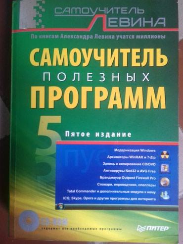 Kitab, jurnal, CD, DVD Lənkəranda: Rusiyada nəşr olunmuş 700səhifəlik nəfis kitabdır.Geniş yayılmış