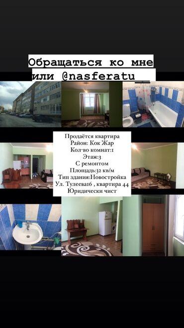 Плиты перекрытия цены - Кыргызстан: Продается квартира: 1 комната, 32 кв. м