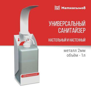 где купить пластиковые бутылки бишкек в Кыргызстан: Локтевой санитайзер отличного качества, металлический каркас,с евро