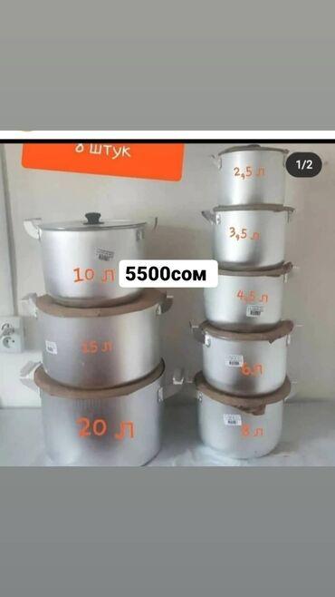 Кухонные принадлежности - Кыргызстан: Набор кастрюли  Производство Россия