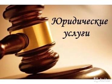 Юридическая консультация населению - Кыргызстан: Подготовка Договоров,Доверенностей. Юридические консультации