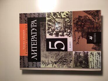 жакшы-китеп в Кыргызстан: Учебник по литературе для пятого класса. Две части. Состояние 5/5