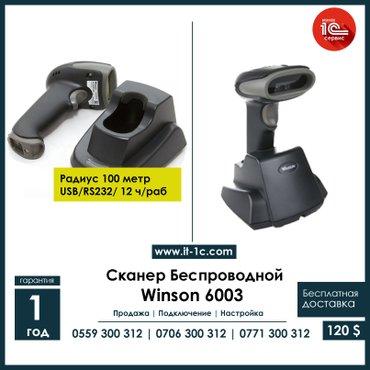 сканер mustek scanexpress a3 usb в Кыргызстан: Сканер штрихкода Бишкек,Сканер ручнойавтоматический сканер Бишкек