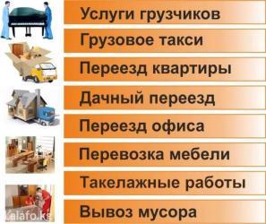 Офисный переезд под ключ, доставка грузов до 1,5 тонны по городу от 45 в Бишкек