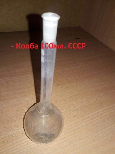 - Колба 100мл. СССР - 150с.  (Whatsapp)   в Бишкек