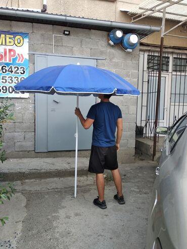Садовые зонты - Кыргызстан: Продаю зонты! В отличном состоянии,не пользованные! Зонт 600сом