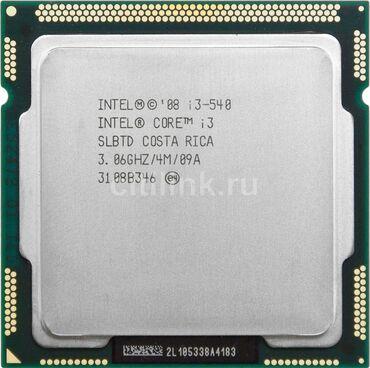 microsoft 540 в Кыргызстан: Intel core i3 540 полностью рабочий