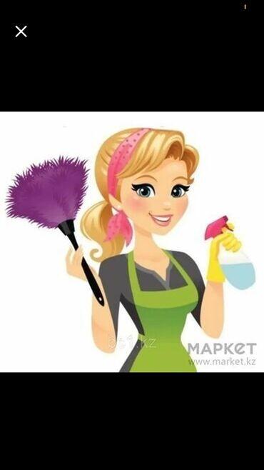 Ищем домработницу - помощницу по дому Чистоплотная добросовестная