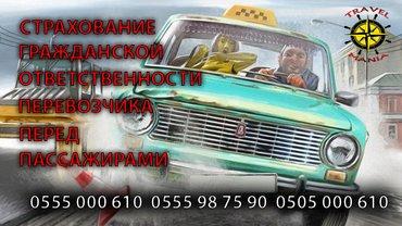 Автострахование- такси, маршрутки, автобусы. в Бишкек